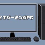 初めてのゲーミングPC!メリット・デメリットや選び方を徹底解説!