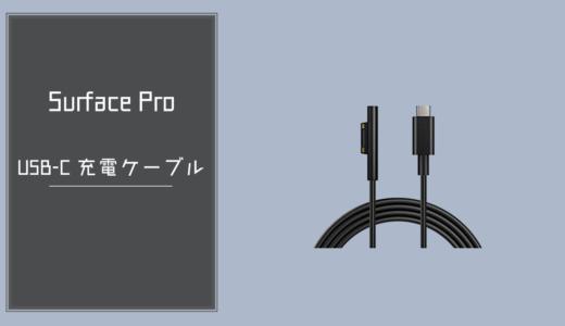 Surface Pro(サーフェスプロ)をUSB-Cケーブルで充電がしたい!