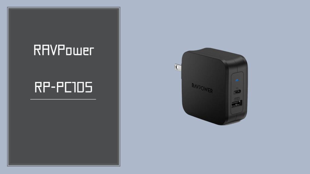RAVPower USB-C急速充電器(RP-PC105)レビュー