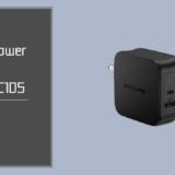 【レビュー】RAVPowerのUSB-C急速充電器(RP-PC105)が超便利!PD対応でMacBookやSurfaceも充電できる