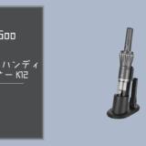 MooSooの「コードレスハンディクリーナー K12」をレビュー!