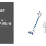 APOSENの「サイクロンコードレス掃除機 H250」をレビュー!