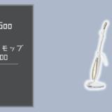 MooSooの「スチームモップ MS1100」をレビュー!
