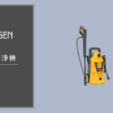 APOSENの高圧洗浄機をレビュー!