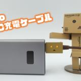【cheero】ダンボーデザインの可愛すぎるUSB-C充電ケーブルを簡単レビュー!